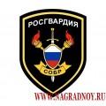 Нарукавный знак Росгвардия СОБР