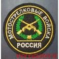 Шеврон Россия Мотострелковые войска