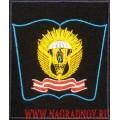 Шеврон РВВДКУ для офисной формы по приказу 300