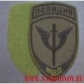 Нарукавный знак сотрудников спецподразделений МВД для полевой формы Мультикам