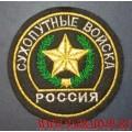 Шеврон Россия Сухопутные войска
