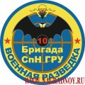 Магнит с эмблемой 10-й бригады спецназа ГРУ
