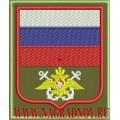 Шеврон военнослужащих береговых частей ВМФ России приказ 300