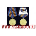 Медаль За славу и честь казачью