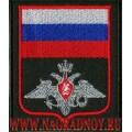 Нарукавный знак принадлежности к Министерству обороны по приказу 300