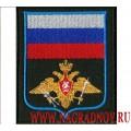 Нарукавный знак принадлежности к Космическим войскам по приказу 300