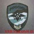 Шеврон сотрудников МВД камуфлированный