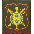 Нарукавный знак принадлежности к 8 Управлению ГШ ВС РФ по приказу 300