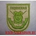 Шеврон Тацинской танковой дивизии для полевой формы