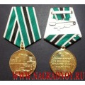 Медаль За устройство в Жилищно-коммунальном хозяйстве