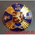 Нагрудный знак 60 лет 514 Авиационному ремонтному заводу