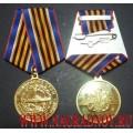 Медаль Подводные силы ВМФ