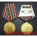 Медаль За ликвидацию последствий катастрофы на ЧАЭС