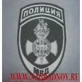 Шеврон сотрудников СОБР ГУ МВД России по городу Москве для специальной формы