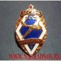 Нагрудный знак ДОСААФ СССР Планерный спорт 2 место