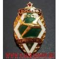 Нагрудный знак ДОСААФ СССР Планерный спорт 3 место
