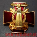 Нагрудный знак 1812 Бородино