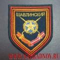 Шеврон парадный 15 гвардейский мотострелковый Шавлинский полк