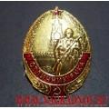 Нагрудный знак Отличник РККА