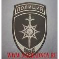 Нарукавный знак сотрудников УОГЗ МВД России