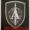 Нарукавный знак сотрудников Управления А ЦСН ФСБ РФ для специальной формы