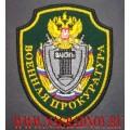 Нарукавный знак сотрудников Военной прокуратуры
