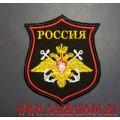 Нарукавный знак военнослужащих Морской пехоты России для кителя или шинели