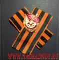 Копия ордена Красного Знамени на георгиевской ленте