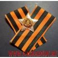Копия ордена СЛАВА на Георгиевской ленте