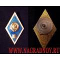 Нагрудный знак за окончание гуманитарного ВУЗа СССР