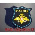 Шеврон ВДВ России для офисной формы с пришитой липучкой