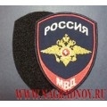 Нарукавный знак сотрудников ВС МВД России с пришитой липучкой
