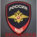 Нашивка на рукав МВД России внутренняя служба