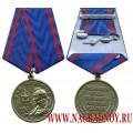 Медаль 100 лет ВЧК КГБ ФСБ