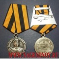 Медаль серебряного цвета СЛАВА КАЗАКАМ - ГОРДОСТИ РОССИИ