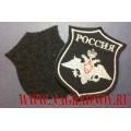 Шеврон ФГГС МО РФ для офисной формы черного цвета (с липучкой)