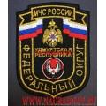 Нашивка на рукав МЧС России Удмуртская Республика