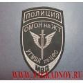 Шеврон сотрудников ОМОН на ЖТ Управления транспорта МВД России по ЦФО