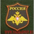 Шеврон для офисной формы с эмблемой ВС России кант оранжевого цвета