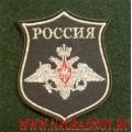 Шеврон ФГГС МО РФ для офисной формы зеленого цвета с липучкой