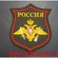 Шеврон с эмблемой Ракетных войск стратегического назначения