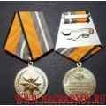Медаль МО РФ За достижения в области развития инновационных технологий