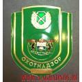 Нагрудный знак Охотнадзор Тюменской области