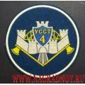 Шеврон 4 УССТ Спецстроя России