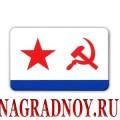 Виниловый магнит с символикой ВМФ СССР