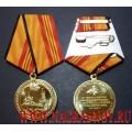 Медаль За участие в военном параде в ознаменование 70 летия Победы в ВОВ