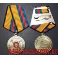 Медаль МО РФ За заслуги в обеспечении законности и правопорядка