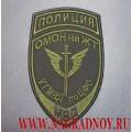 Шеврон ОМОН на ЖТ УТ МВД России по ЦФО оливковая нить