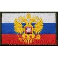 Нашивка Флаг России с Гербом