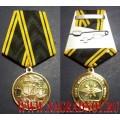 Медаль 95 лет Войскам связи